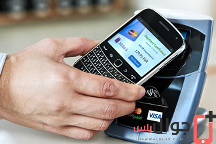 ما هي تقنية NFC وما هي مميزاتها وفيما تستخدم ؟؟