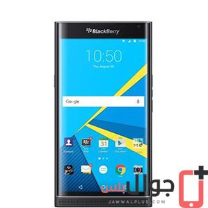 سعر و مواصفات BlackBerry Priv
