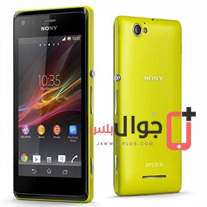 سعر ومواصفات Sony Xperia M - مميزات وعيوب سوني اكسبيريا ام