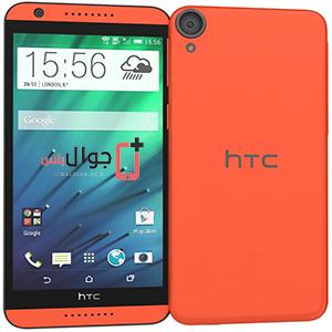 سعر ومواصفات HTC Desire 820 dual sim