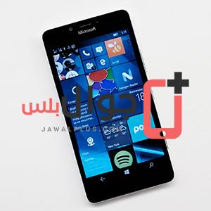 مميزات وعيوب Microsoft Lumia 950