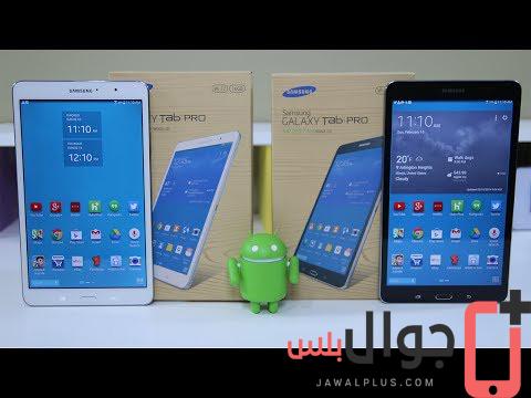 مميزات وعيوب Samsung Galaxy Tab Pro 8.4 LTE