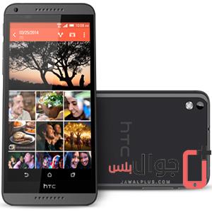 مميزات وعيوب HTC Desire 816