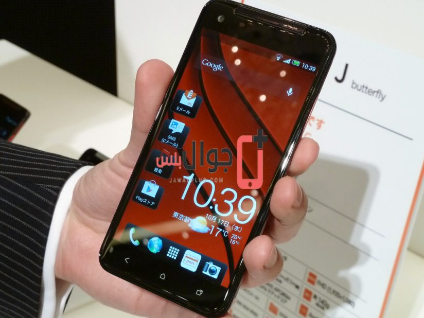 Price and specifications of HTC Butterfly