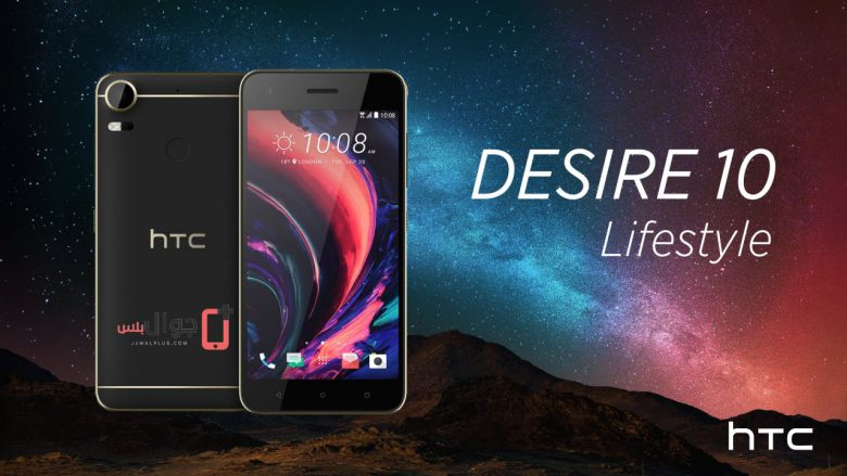 Price and specifications of HTC Desire 10 Lifestyle