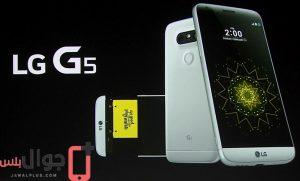 عيوب جوال ال جي جي 5 lg g5