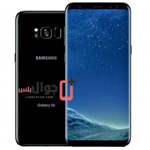 66e253a0ce3e0 سعر ومواصفات Samsung Galaxy S8 - مميزات وعيوب سامسونج جالاكسي اس 8 - جوال  بلس