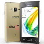 سعر ومواصفات Samsung Z2