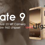 عيوب ومميزات جوال Huawei Mate 9