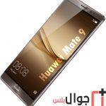 سعر ومواصفات جوال Huawei Mate 9