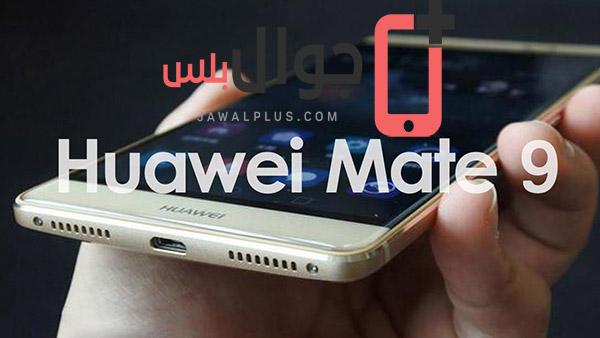 مراجعة جوال Huawei Mate 9