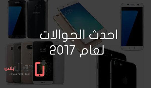 أفضل الموبايلات في 2017