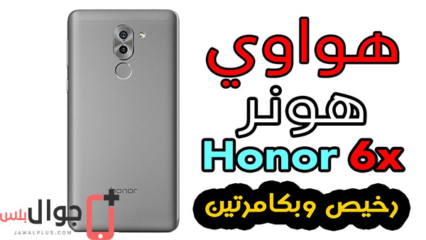 مراجعة جوال Huawei Honor 6x review