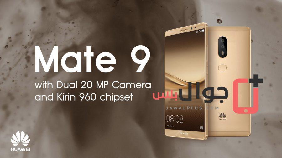 جوال Huawei Mate 9