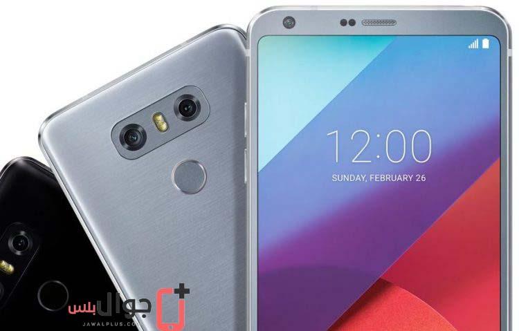 سعر ومواصفات موبايل LG G6 - مميزات وعيوب موبايل ال جي جي 6 - جوال بلس