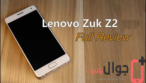 مراجعة موبايل Lenovo Zuk Z2