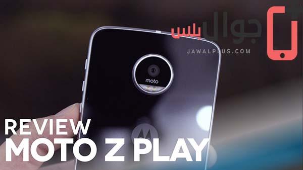 مراجعة موبايل Motorola Moto Z Play