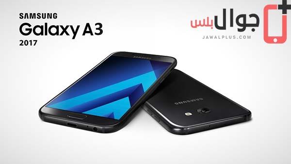 مراجعة موبايل Samsung Galaxy A3 2017
