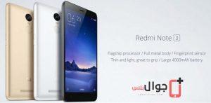 معالج واداء جوال XIAOMI Redmi Note 3 Pro