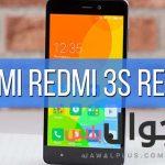 مراجعة موبايل Xiaomi Redmi 3S