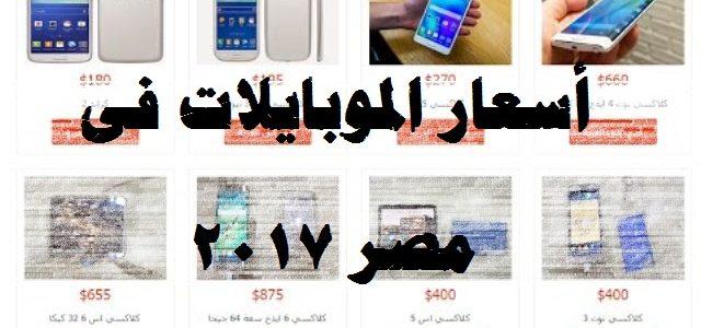 اسعار الموبايلات في مصر 2017