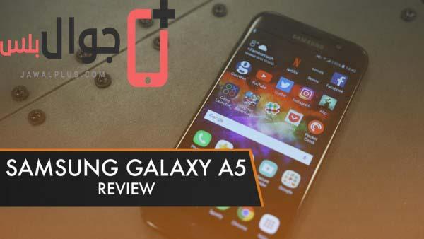 مراجعة موبايل Samsung Galaxy A5 2017