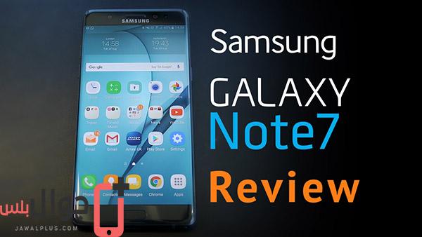 مراجعة موبايل Samsung Galaxy Note 7