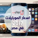 اسعار الموبايلات 2017 في مصر