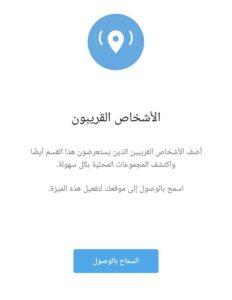 Telegram Find Nearby