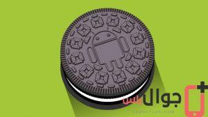 مميزات اصدار Android O من جوجل