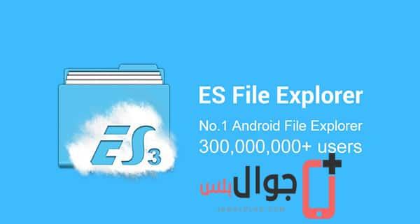 تحميل تطبيق ES File Manager
