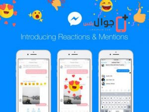 تطبيق Facebook Messenger