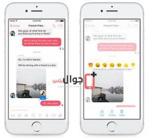 تطبيق Facebook Messenger للاندرويد