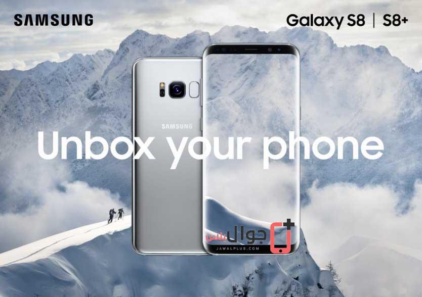 الملصقات الاعلانية لموبايل Galaxy S8