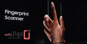 تقنية بصمة الاصبع في موبايل سامسونج جالاكسي اس 8