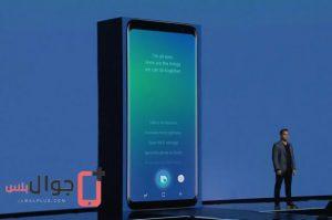 المساعد الصوتي Bixby لموبايل Galaxy S8