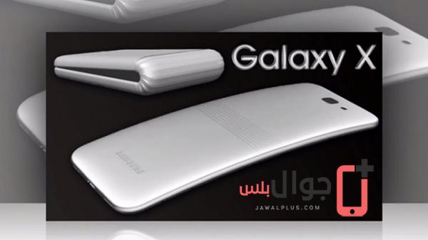 موبايل Galaxy X