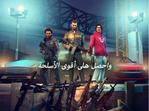 تحميل لعبة Gangstar New Orleans مجانا