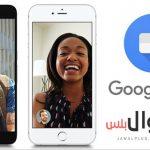 تحميل تطبيق Google Due