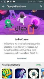 تبويب Indie Corner
