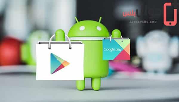 افضل 5 نصائح لاستخدام Google Play Store