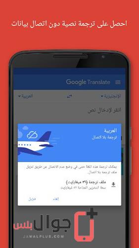 تحميل تطيق Google Translate للاندرويد مجانا