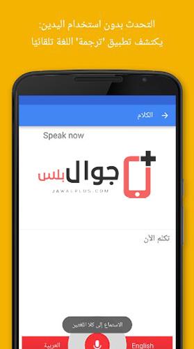 تحميل تطيق Google Translate للاندرويد مجانا برابط مباشر