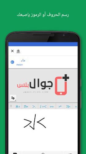 تحميل تطبيق الترجمة من جوجل للاندرويد مجانا برابط مباشر
