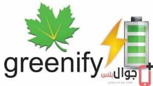 تحميل تطبيق Greenify