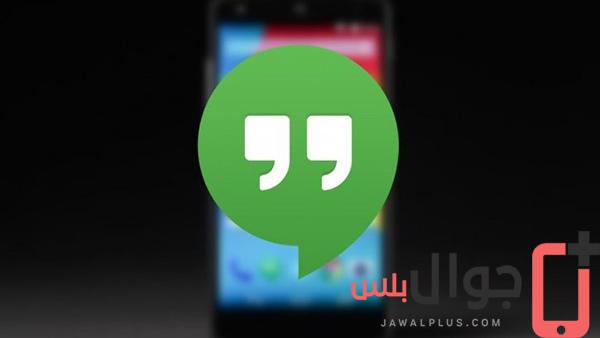 تطبيق Hangouts
