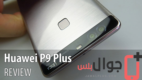 مراجعة موبايل Huawei P9 Plus