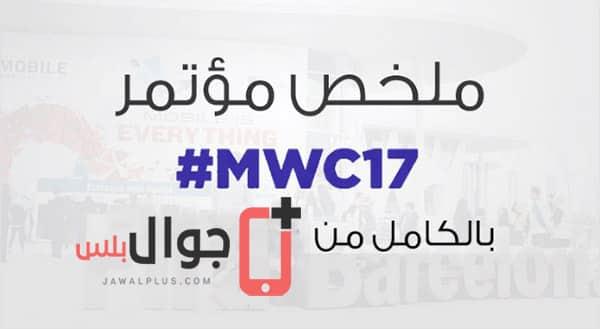 ملخص مؤتمر MWC 2017