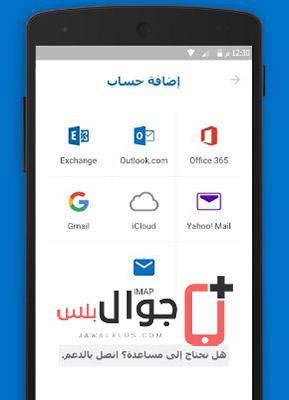تحميل تطبيق Microsoft Outlook للاندرويد