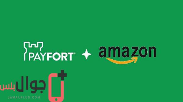 منصة الدفع PayFort